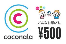 ココナラ coconala
