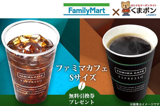 くまぽん ファミマカフェのアイスコーヒーS