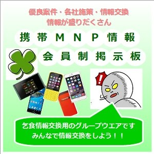 MNP掲示板 produced by 生活向上アンテナ
