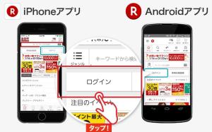 楽天アプリ