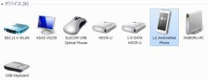 LGL22デバイス