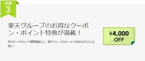 楽天学割_4000円