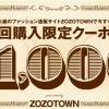 ZOZO1000