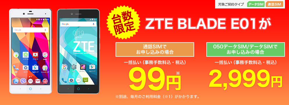 zte blade e01 may one