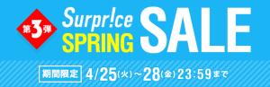 FireShot Capture 222 - 【第3弾】Surprice SPRING SALE|_ - http___www.surpricenow.com_coupon_20170425.html