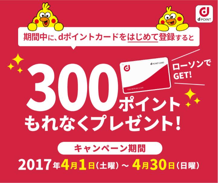 d カード キャンペーン