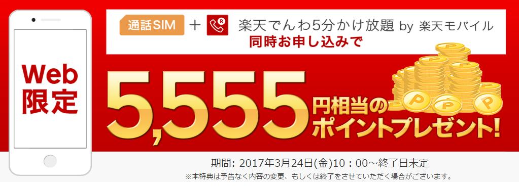 楽天モバイル5555