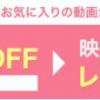 FireShot Capture 140 - 楽天SHOWTIMEで500円分が無料となる割引_ - http___setsuhou.blog.fc2.com_blog-entry-5982.html