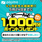 FireShot Capture 265 - ブログ記事のPaymo I Trello - https___trello.com_c_sa4SuOGC_116-paymo