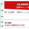 FireShot Capture 260 - 開催中 みんなdeポイント一覧 I ポイントサイトなら高還元率のハピタス|ネ_ - http___hapitas.jp_minnadepoint_all_