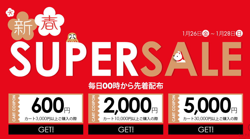 Qoo10 新春SUPERSALE