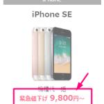 「iPhoneSE 32GB」一括9,800円(純新規契約でOK)