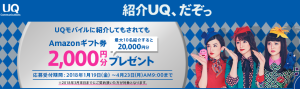 紹介UQだぞ