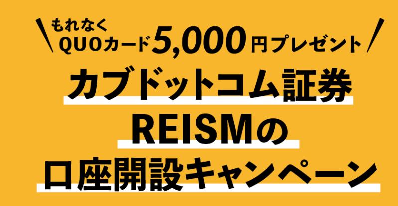 カブドットコム証券 口座開設で5,000円Quoカード