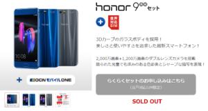 honor9売り切れ