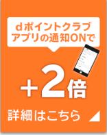 ③プッシュ通知ONキャンペーン
