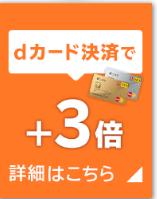 ④dカードキャンペーン