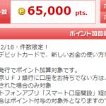三菱東京UFJ-JCBデビット発行で6,500円