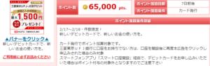 三菱UFJ銀行-JCBデビット発行で6,500円