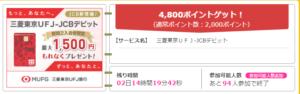 三菱UFJ銀行デビットカード