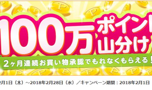 100万ポイント山分けキャンペーン