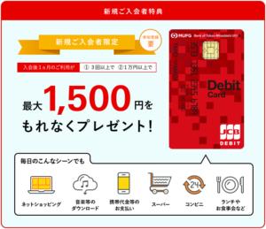 三菱UFJ銀行デビットカード入会特典
