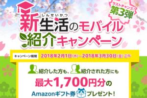 新生活のモバイル紹介キャンペーン