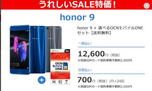 OCNモバイルONE「Honor9」一括12,600円