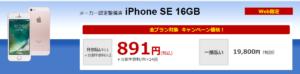 楽天モバイル_iPhoneSE