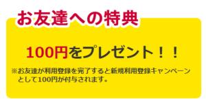「キャッシュGET MALL」新規登録で100円