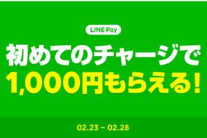 「LINE pay」3,000円以上のチャージで1,000円分配布中
