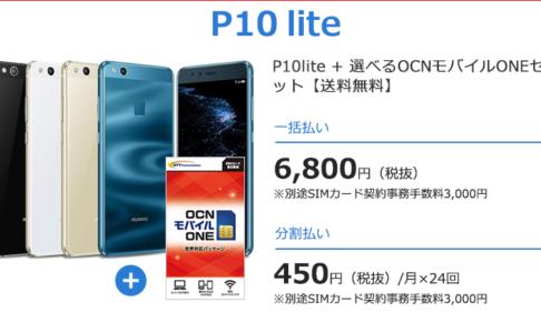 OCNモバイルONE「HUAWEI P10 lite」