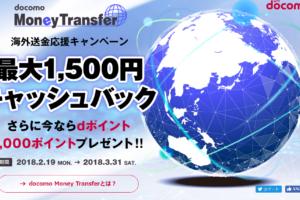 docomo Money Transfer