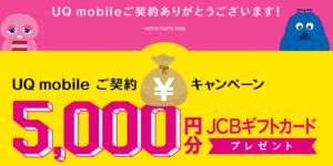 5,000円JCBギフト配布中