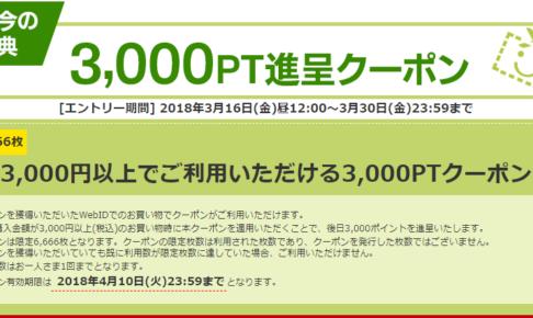 ひかりTVショッピング「はじめてのお客さま限定特典」3,000PT配布 先着6,666枚