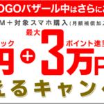 OCNモバイルONE契約