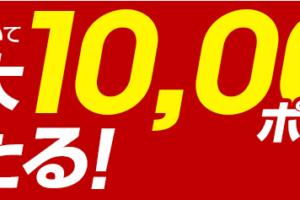 最大10,000ポイントが当たるキャンペーン