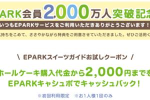 EPARK会員2,000万人突破記念
