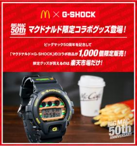 マクドナルド × G-SHOCK 限定モデル