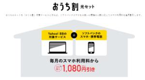 ①おうち割 光セット 1,080円割引
