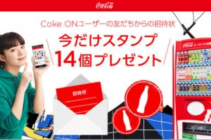 CokeON_14スタンプ
