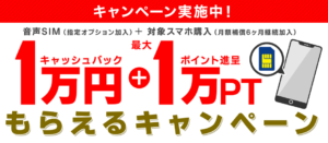 OCNモバイルONE x ひかりTVショッピング