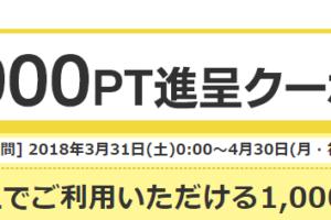 1,000円以上で利用可能1,000PTクーポン