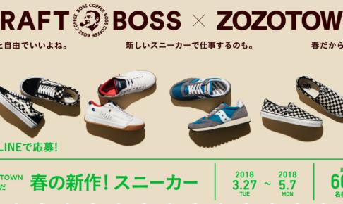 「BOSS」 × 「ZOZOTOWN」 春の新作!スニーカー
