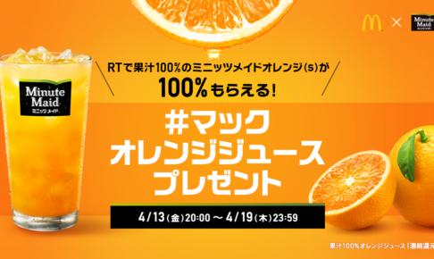マクドナルド_オレンジジュース