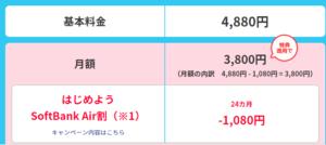 ③「SoftBank Air」の維持費は3,800円