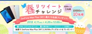 【Nifmo】春のリツートチャレンジ