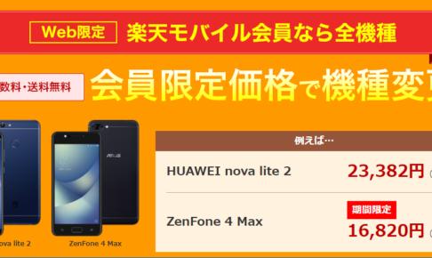 楽天モバイル_zenfone4_MAX