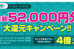 すぐたま総額52000円