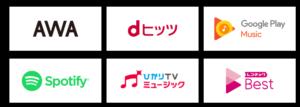 「MUSICカウントフリー」対象ミュージックサービス